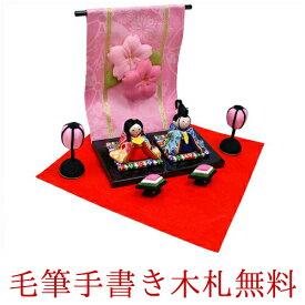 雛人形 ひな人形 おひなさま コンパクト かわいい ひな祭り ひなまつり 花几帳わらべ雛 親王飾り 名入れ 木札 無料特典付き ちりめん おしゃれ 小さい 人気 ミニチュア ミニ .雛人形. 京都 日本製 龍虎堂 リュウコドウ