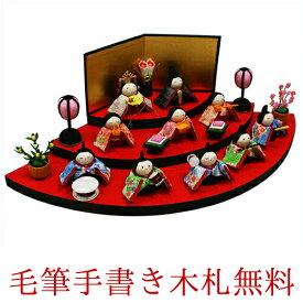 雛人形 ひな人形 おひなさま コンパクト かわいい ひな祭り ひなまつり 扇面三段わらべ雛 10人飾り 三段飾り 名入れ 木札 無料特典付き ちりめん おしゃれ 小さい 人気 ミニチュア ミニ お雛様 京都 日本製 龍虎堂 リュウコドウ