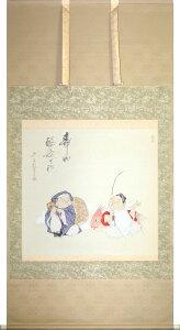 掛軸(掛け軸) 恵比寿大黒 七類堂天谿(墨呑)作 約横82×縦160cm p9801