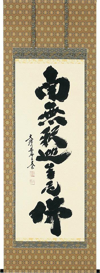 掛軸(掛け軸) 釈迦名号 小林太玄作 尺八立 約横72×縦198cm【送料無料】b1014