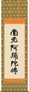 掛軸(掛け軸) 六字名号(復刻) 南無阿弥陀仏 蓮如上人作 尺五立 約横54.5×縦190cm【送料無料】d6428