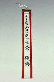 トロフィー用ペナント(リボン)毛筆手書き・筆耕料込み【60cm×5cm トロフィー(大)用】