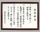 社訓・経営理念など 【A2サイズ・高級ブラウン額付】力強い楷書体