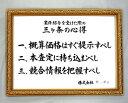 社訓・経営理念など 【A2サイズ・ゴールド額(洋風)付】力強い楷書体【社是・企業理念・行動指針】