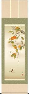 掛軸(掛け軸) 秋用 四季彩艶 柿に小鳥 緒方葉水作 尺五立 約横54.5cm×縦190cm【送料無料】g4603