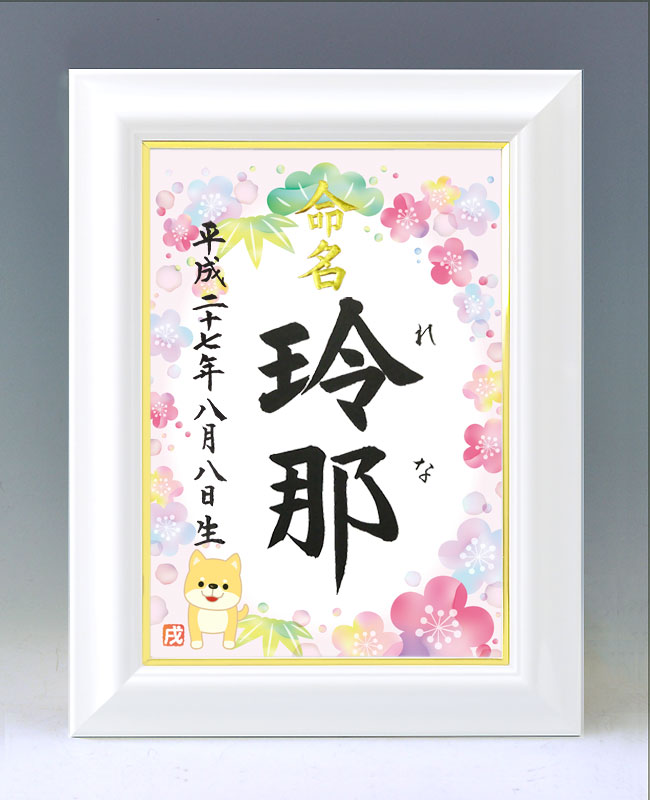 デザイン命名書 A4ホワイト額【干支-戌年2(スマイル)-ピンク】毛筆で心を込めてお書きします