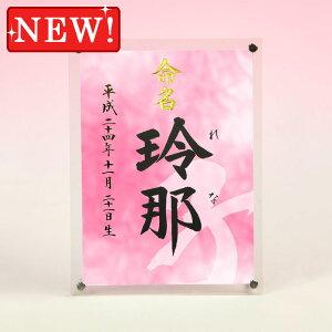 デザイン命名書 アクリルフレーム【干支-漢字-ピンク】毛筆で心を込めてお書きします