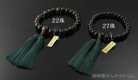 数珠・念珠素挽縞黒檀二天グリーンクォーツ仕立27珠正絹頭付房(桐箱付)【略式数珠(男性用)/京念珠】