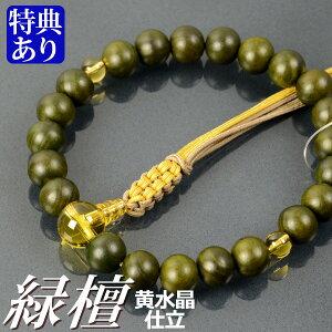 数珠・念珠 緑檀 黄水晶仕立 八本組房・紐房(桐箱付)【略式数珠(男性用)/京念珠】