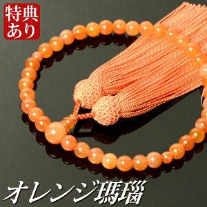 数珠・念珠 オレンジ瑪瑙共仕立 正絹頭付房(桐箱付)【略式数珠(女性用)/京念珠】