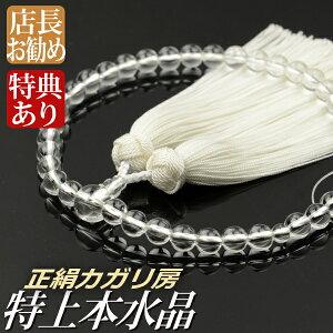 数珠・念珠 特上本水晶共仕立 正絹カガリ房(桐箱付)【略式数珠(女性用)】