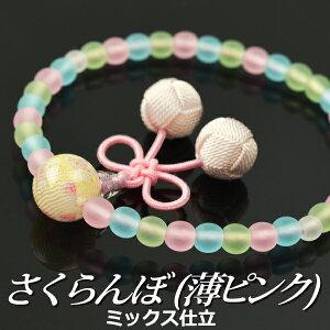 数珠・念珠 【子供用】さくらんぼ(薄ピンク) ミックス仕立 正絹房