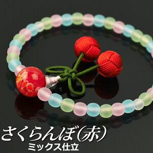 数珠・念珠 【子供用】さくらんぼ(赤) ミックス仕立 正絹房
