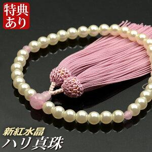 数珠・念珠 ハリ真珠 新紅水晶仕立 人絹頭付房【略式数珠(女性用)/京念珠】