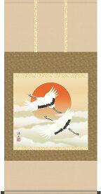 掛軸(掛け軸) 旭日飛翔 伊藤渓山作 尺八横 約横64.5cm×縦135cm【送料無料】d3203