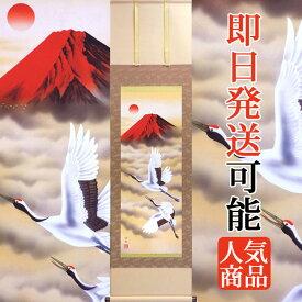 掛軸(掛け軸) 赤富士飛翔 瀬田功舟作 尺三立 約横44.5cm×縦164cm【送料無料】d3220