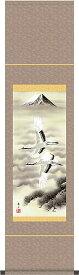 掛軸(掛け軸) 富岳飛翔 鈴村秀山作 尺幅(長) 約横35cm×縦140cmd3422