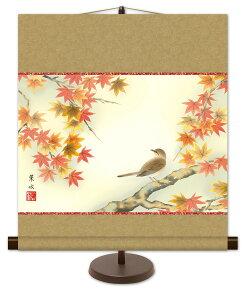 掛軸(掛け軸)和風モダン掛 秋用 紅葉に小鳥 緒方葉水作 約横44.5cm×縦50cm【専用スタンド付】g6350 KM2A9-031