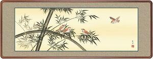 花鳥画 最高級女桑額 年中用 竹に雀 田村竹世作 約横124cm×縦48cm g6426 KM1A7-128