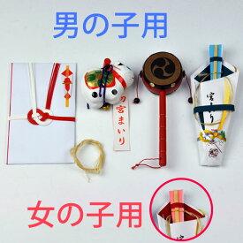お宮参りセット【男の子用・女の子用】紐銭 のし袋への筆耕無料