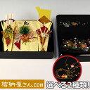 結納セット(略式)- 花の舞ゴールド【結納フェア商品 ・ 風呂敷サービス(3幅・無地)】【結納品】