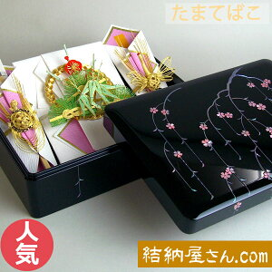 結納-結納セット 略式結納品- たまてばこ桜セット
