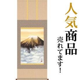 掛軸(掛け軸) 黄金富士  宇田川彩悠作尺五あんどん 約横54.5×縦140cm【送料無料】 b221-19
