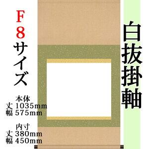 仕立上白抜(白無地)掛軸 F8サイズ 緞子三段表装
