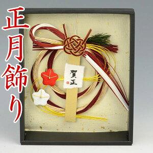 正月飾り・水引飾り 箱入り結び 栗梅 【お正月 リース 迎春 玄関】