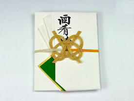 酒肴料金封【ラメ入り白檀紙】 (結納返し・たまてばこセット用)
