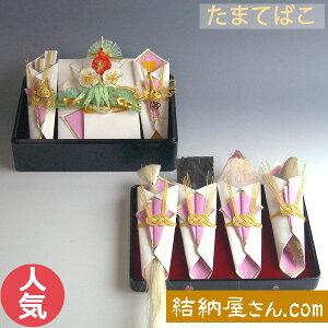 結納-略式結納品- たまてばこ桜アレンジセット4【鰹節・スルメ・コンブ・友白髪付】