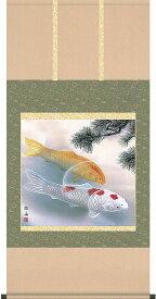 端午の節句掛軸(掛け軸) 松下遊鯉 長江桂舟作 【尺八横】d5509