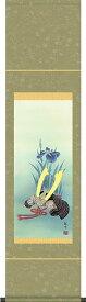 端午の節句掛軸(掛け軸) 兜と菖蒲 山村観峰作 【尺幅(長)】d5520