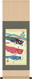 端午の節句掛軸(掛け軸) 鯉のぼり 井川洋光作 【尺幅(短)】d5522