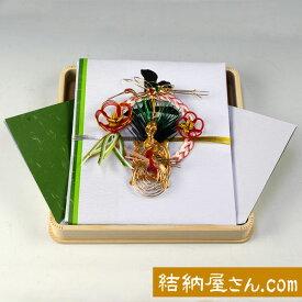 受書 タイプ1(汎用 白木台) 【標準仕様】毛筆・筆耕サービス【結納】