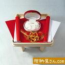 花蝶指輪台(結納返しや結納品に)