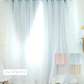 カーテン 姫 一体型カーテン ピンク ブルー ベージュ パープル 非遮光カーテン レース付き 4枚セット 北欧 オーダーカーテン かわいい おしゃれ 送料無料幅100 幅125 幅150 幅175 幅200