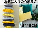 [全13色]クッションカバー 秋冬 45×45 北欧 無地 お洒落 ベルベット ソファ背当て 装飾枕カバー 座布団カバー グレー…