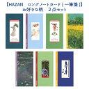 ◆1,000円セット商品◆(※訳あり商品※)【HAZAN ロングノートカード お好きな柄2点セット】【おしゃれ/一筆箋/メッ…