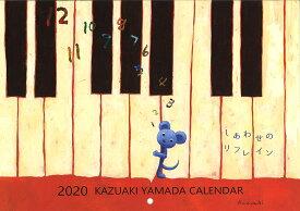 [ポイント20倍 1/31まで] 2020年カレンダー(壁掛けタイプ) 山田和明【ウォールカレンダー】「しあわせのリフレイン」(KYC-2020)作家/アート/水彩/音楽/楽器/イラスト/スケジュール/日曜始まり/文房具/日用品