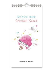 2021年【キッチンカレンダー】marron125「Seasonal Sound」壁掛け/イラスト/作家/水彩/かわいい/スケジュール/日曜始まり/日用品(IOKKC-2021)