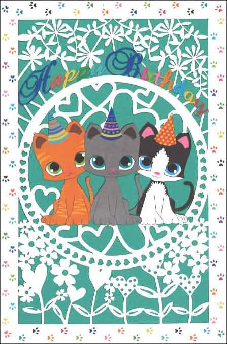 グリーティングカード【誕生日/バースデー】「3匹の猫」【封筒/120×180mm】【カード/115×173mm】【中面/無地】【封筒の色/ターコイズ】【切り絵タイプ】(9945200040)
