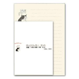 【レターセット】中浜稔「あなたといればやさしくなれます」猫/ネコ/墨絵作家/アート/ほっこりシリーズ/かわいい/グッズ/日用品/雑貨/ステーショナリー(HWL-003)