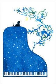 ポストカード 【イラスト】山田和明「夜の樹」【100×150mm】絵本作家 イラストレーター ミュージック ピアノ 楽器 音楽 水彩画 おしゃれ メッセージカード 郵便はがき(YKY-018)