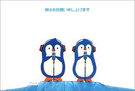 ポストカード 【寒中見舞い】山田和明「ピーナッツの詩」【「寒中お見舞い申し上げます」の文字あり】【3枚セット(同じ柄が3枚入っています)】【イラスト面筆記可】(KY505)【ペンギン/歌唱/マイク/ブルー/動物/音楽/かわいい/おしゃれ】