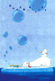 ポストカード 【寒中見舞い】山田和明「しろくま親子」【「寒中お見舞い申し上げます」の文字あり】【3枚セット(同じ柄が3枚入っています)】【イラスト面筆記可】(KY506)【シロクマ/笛/演奏/ブルー/動物/音楽/かわいい/おしゃれ】