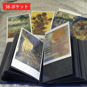 36ポケットアルバム【当店のポストカードが収納できます】写真入れ クリップ ファイル ブラック イエロー ブルー レッド(AL-36P)