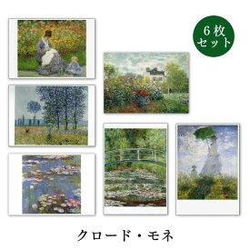 世界名画シリーズ 「モネ2」ファインアートポストカード初めてアートに興味を持った方、いつか買ってみたいと思った方のためにプロが選んだ6枚セット1000円ポッキリ【送料無料】