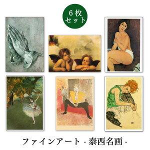 世界名画シリーズ 「泰西名画3」ファインアートポストカード初めてアートに興味を持った方、いつか買ってみたいと思った方のためにプロが選んだ6枚セット1000円ポッキリ【送料無料】