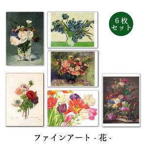 世界名画シリーズ 「花2」ファインアートポストカード初めてアートに興味を持った方、いつか買ってみたいと思った方のためにプロが選んだ6枚セット1000円ポッキリ【送料無料】